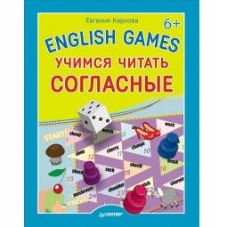 фото English games. Учимся читать согласные