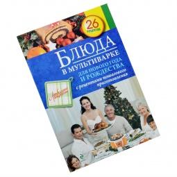 Купить Блюда в мультиварке для Нового года и Рождества