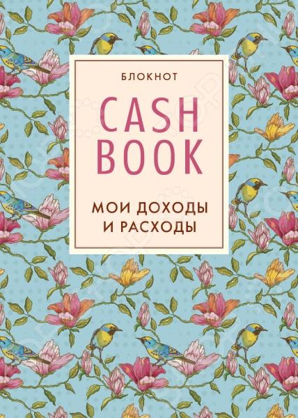 Блокноты. Тетради Эксмо 978-5-699-81883-9 CashBook. Мои доходы и расходы