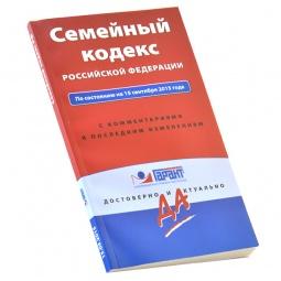 фото Семейный кодекс Российской Федерации. По состоянию на 15 сентября 2015 года. С комментариями к последним изменениям