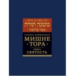 Купить Мишне Тора (Кодекс Маймонида). Книга Святость
