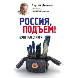 фото Россия, подъем! Бунт Расстриги