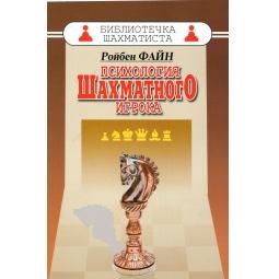 фото Психология шахматного игрока
