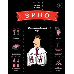 Купить Вино. Иллюстрированный курс