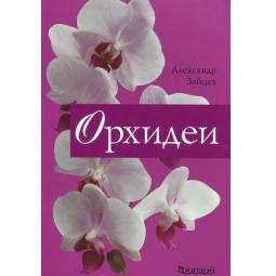 Купить Орхидеи