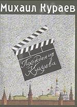 Похождения КукуеваМужская проза<br>В новом сатирическом романе Похождения Кукуева петербургский прозаик Михаил Кураев рассказывает о подлинных событиях и подлинных человеческих судьбах. В основу романа положена реальная история разоблачения мошенника и авантюриста, послужившего в свое время, ни много ни мало, прототипом образцово-показательного героя книги известного советского писателя. Ироническая интонация автора созвучна иронии истории, преподносящей нам самые непредсказуемые события.<br>