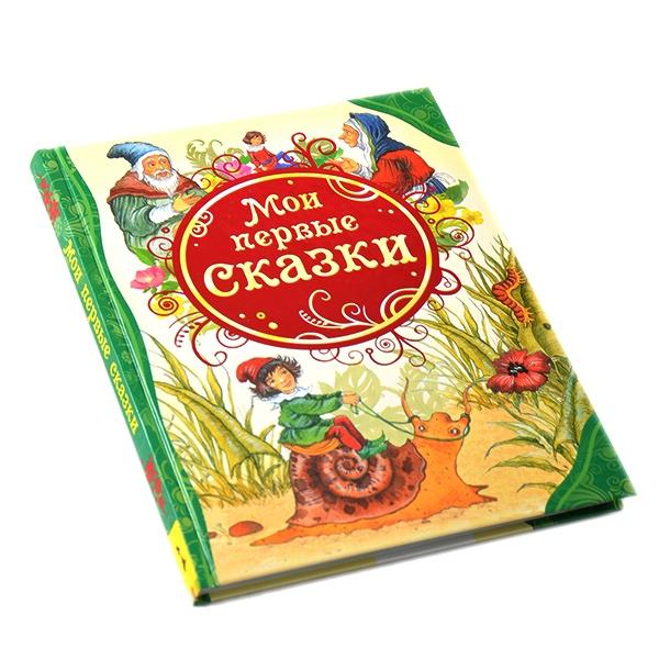 Сборники сказок Росмэн 978-5-353-05560-0 сборники сказок росмэн 978 5 353 06349 0