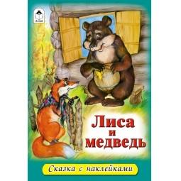 фото Лиса и медведь (+ наклейки)