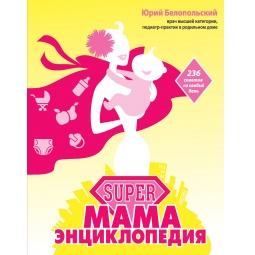 Купить Super мама. Энциклопедия