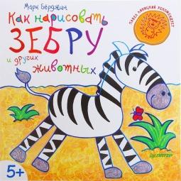 фото Как нарисовать зебру и других животных