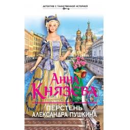 Купить Перстень Александра Пушкина