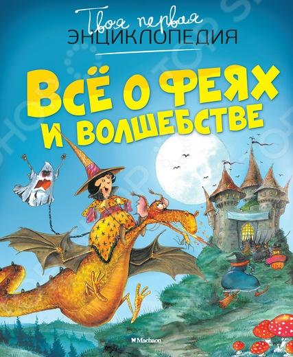 Все о феях и волшебствеМифология. Волшебство<br>Это самая настоящая энциклопедия чудес. Она переносит вас в волшебный мир, где живут феи и гномы, маги и чародеи, герои сказок и легенд, кровожадные вампиры и ночные призраки. В этой великолепной, забавной, красочной книге читатели найдут остроумные советы, как спастись от привидения, как заслужить подарок доброй феи, узнают, как сшить карнавальные костюмы, сделать нарядные гирлянды и испечь вкусные угощения к веселому детскому празднику.<br>