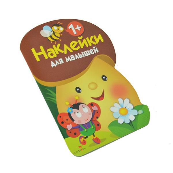 Представляем вашему вниманию Наклейки для малышей. Грибочек Выпуск 1 . Для детей до 3-х лет.