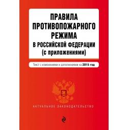 фото Правила противопожарного режима в Российской Федерации (с приложениями). Текст со всеми изменениями на 2015 год