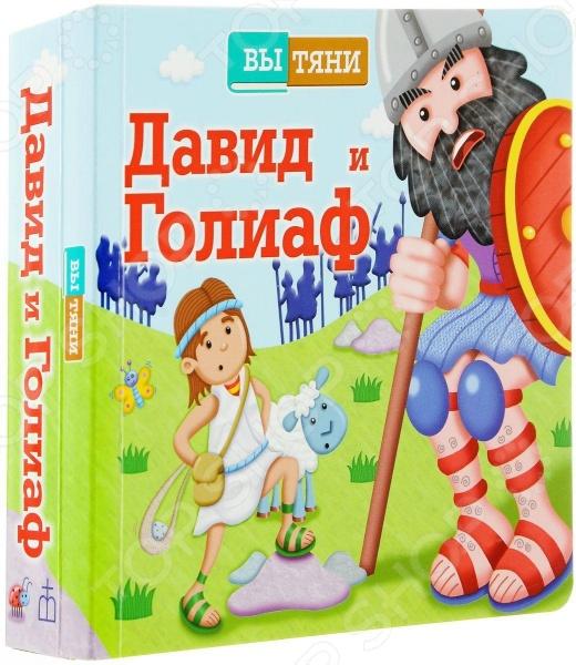 Давид и ГолиафРелигия<br>История о маленьком мальчике и воине-великане. Книжка с выдвижными элементами.<br>