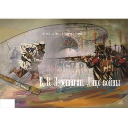 Купить В. В. Верещагин. Лицо войны