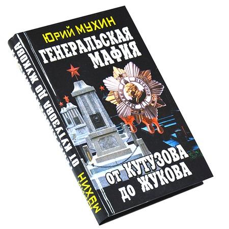 Купить Генеральская мафия – от Кутузова до Жукова