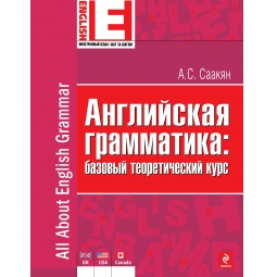Купить Английская грамматика. Базовый теоретический курс