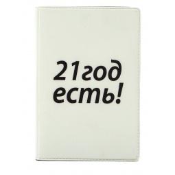 Купить Визитница Mitya Veselkov «21 год есть!»
