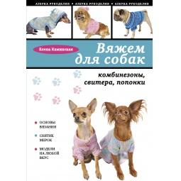 Вяжем для собак. Комбинезоны, свитера, попонки