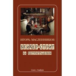 Купить Бейкер-стрит на Петроградской