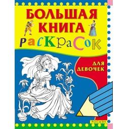 Купить Большая книга раскрасок для девочек