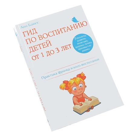 Купить Гид по воспитанию детей от 1 до 3 лет. Практическое руководство от французского психолога