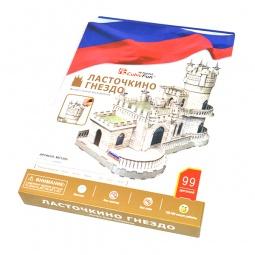 Купить Пазл 3D CubicFun «Ласточкино гнездо»