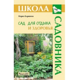 Купить Сад для отдыха и здоровья