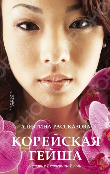 Корейская гейша. История Екатери БэйлиЖенская проза<br>Когда Катя - обычная девушка-хабаровчанка - приняла решение работать в Южной Корее в качестве хостесс, она и представить себе не могла, как круто в этот момент изменилась вся ее жизнь. Нелепая случайность, приведшая в корейскую тюремную камеру; депортация; возвращение обратно в Корею; предательство любимого человека - все это и многое другое выпало ей преодолеть на долгом и трудном пути к обретению простого женского счастья. Все описанные события исключительно достоверны. Совпадения не случайны.<br>