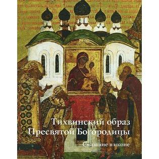 Купить Тихвинский образ Пресвятой Богородицы. Сказание в иконе