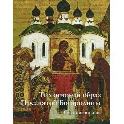 фото Тихвинский образ Пресвятой Богородицы. Сказание в иконе