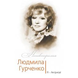фото Людмила Гурченко. Я Актриса!