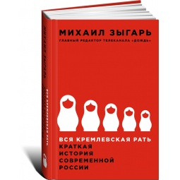 фото Вся кремлевская рать. Краткая история современной России