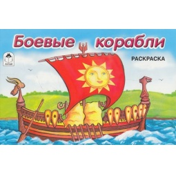 Купить Боевые корабли