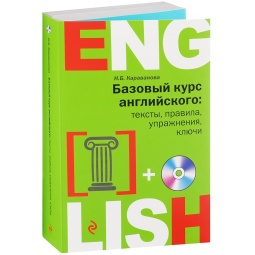 фото Базовый курс английского. Тексты, правила, упражнения, ключи (+ CD)