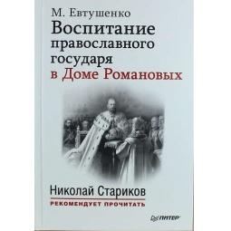 фото Воспитание православного государя в Доме Романовых