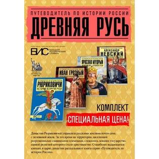 Купить Древняя Русь. Комплект путеводителей