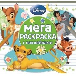 фото Классические персонажи Disney. Мега-раскраска (+ наклейки)