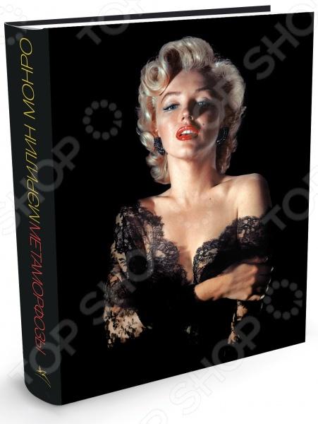 Мэрилин Монро. МетаморфозыБиографии людей искусства и культуры<br>Легендарный образ сексапильная блондинка с родинкой на щеке стал одним из самых ярких в истории XX века. Мэрилин Монро была истинной иконой стиля, сочетание греховности и чистоты в ней завораживало, и этот феномен остался неразгаданным. Эта актриса даже не суперзвезда целая планета в галактике под названием Голливуд. Несравненная, неповторимая, фантастическая Мэрилин О ней написано множество статей и книг, сняты фильмы художественные и документальные, ее образ растиражирован на миллионах постеров и календарей, на сумках и футболках. Ее снимали лучшие фотографы мира, и многие из них почли за честь опубликовать свои работы в этой книге. Умиляют и восхищают снимки темноволосой Нормы Джин Бейкер в начале ее карьеры фотомодели их мало кто видел. Это еще не Мэрилин Монро метаморфозы последуют позже. Восклицание Остановись, мгновенье! суть этого альбома, и остановившееся мгновение поистине прекрасно. Издание предназначено для тех избранных эстетов, кто интересуется историей кино и фотографии и всегда открыт для гармонии и красоты.<br>
