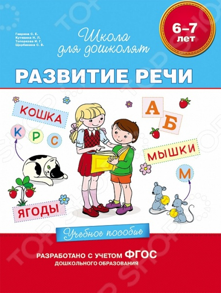 Развитие речи. Учебное пособие (для детей 6-7 лет)