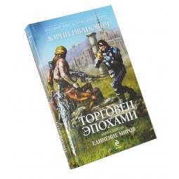 Купить Торговец эпохами. Книга 9. Единение миров