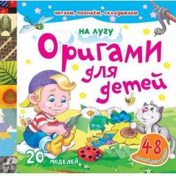 фото Оригами для детей. На лугу