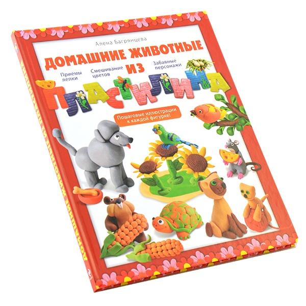 Перед вами потрясающая книга по созданию из пластилина любимых домашних питомцев: ласковой кошечки, веселой собачки, забавных хомячков, разноцветного попугая и многих других. Чтобы процесс лепки был понятным и увлекательным, мы снабдили книгу подробнейшими инструкциями и пошаговыми иллюстрациями. Создавая забавных зверюшек, ребенок разовьет мелкую моторику пальцев, научится пространственному мышлению и раскроет свою креативность. Книга для детей от пяти лет.