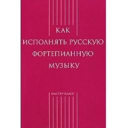 Купить Как исполнять русскую фортепианную музыку