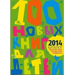 фото 100 новых книг для детей и подростков. Альманах-каталог 2014