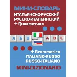 Купить Итальянско-русский русско-итальянский мини-словарь + грамматика