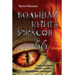фото Большая книга ужасов. 66