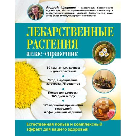 Купить Лекарственные растения: Атлас-справочник