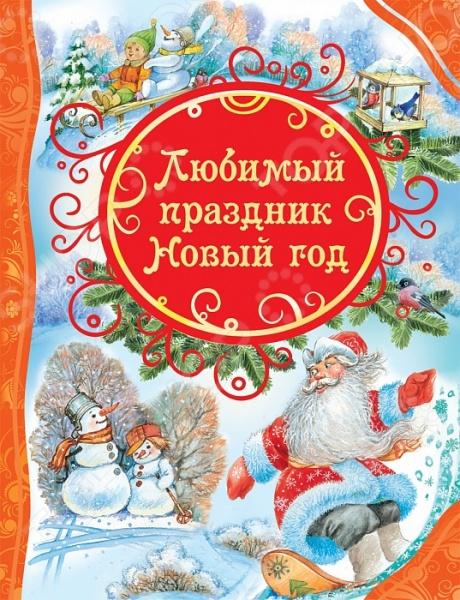 Сказки русских писателей Росмэн 978-5-353-07402-1 росмэн любимый праздник новый год 27850